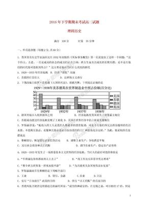 高二历史上学期期末考试试题 理3.doc