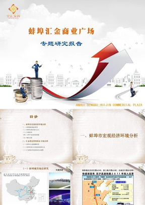 安徽蚌埠汇金商业广场专题报告.ppt