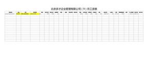 2018年最新工资表模板(5000个税起征点)含公式.xls