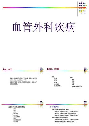 血管外科课件精品医学PPT课件.ppt