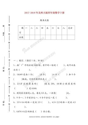 2019—2020年最新最新北师大版小学数学四年级下册期末试卷(精品试卷).doc