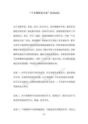 2018年千名教师访万家活动总结.docx