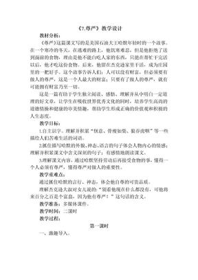 四年级下册语文第七课尊严.docx