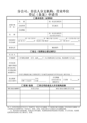 分公司、非法人分支机构、营业单位登记(备案)申请书.doc