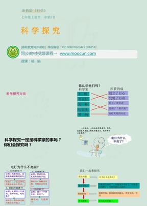 浙教版科学七年级上第一章1.5科学探究.ppt