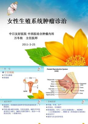 女性生殖系统肿瘤诊治.ppt