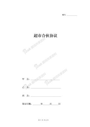 超市合伙合同协议范本模板  三人-在行文库.doc
