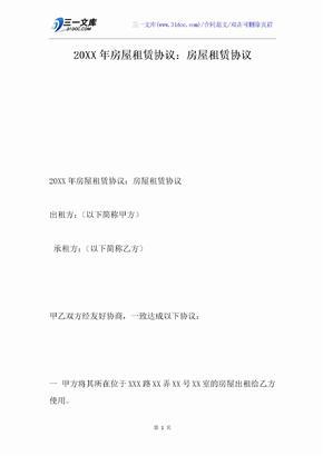 20XX年房屋租赁协议:房屋租赁协议.docx