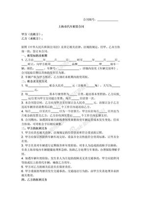 2019年新上海市汽车租赁合同.docx
