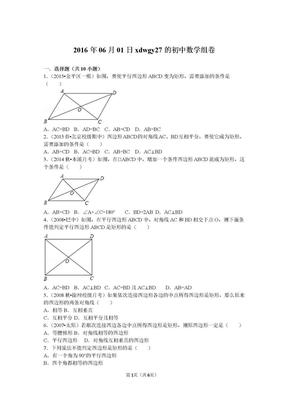 浙教版数学八年级下第五章5.1.2矩形(二).doc