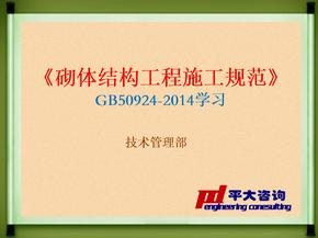 《砌体结构工程施工规范》GB50924-2014学习PPT幻灯片课件.pptx
