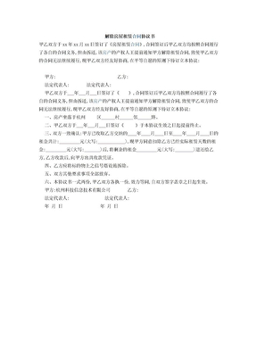XX公司解除房屋租赁合同协议书.doc