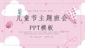 2020年新儿童节主题班会PPT模板.pptx