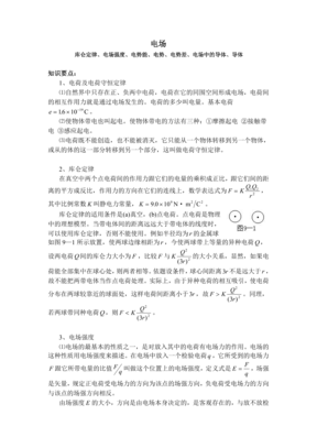 高二物理知识点总结.pdf