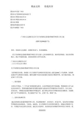 广州市人民政府办公厅关于加快推进老城区物业管理的工作方案(穗%E5%BA.doc