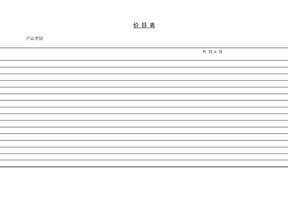 价 目 表表格模板.doc