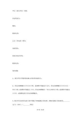 餐饮店员工合同协议书范本.docx