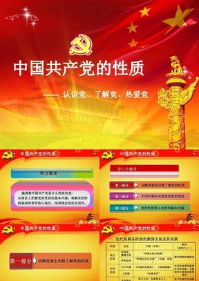 党课:中国共产党的性质(修改版).ppt