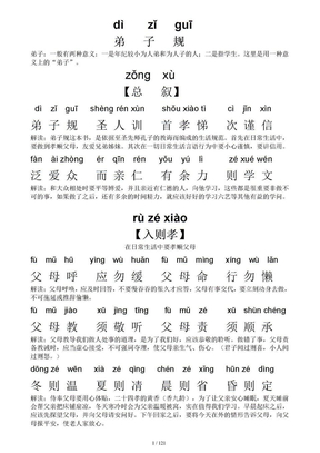 弟子规全文拼音解释版.doc