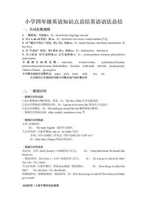 小学四年级英语知识点总结英语语法总结.doc