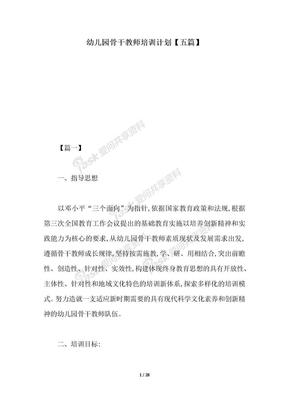 2018年幼儿园骨干教师培训计划【五篇】.docx