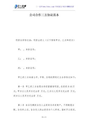 公司合作三方协议范本.docx
