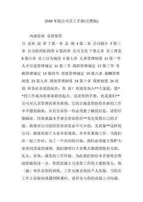 2018年版公司员工手册(完整版).doc