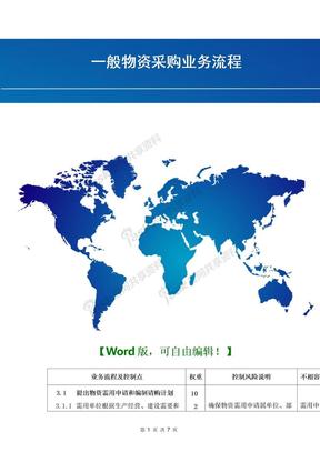 采购供应链管理之一般物资采购业务流程.doc