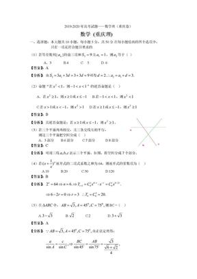 2019-2020年高考试题——数学理(重庆卷).doc