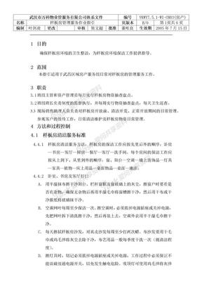 (房产)样板房管理服务作业指引.doc