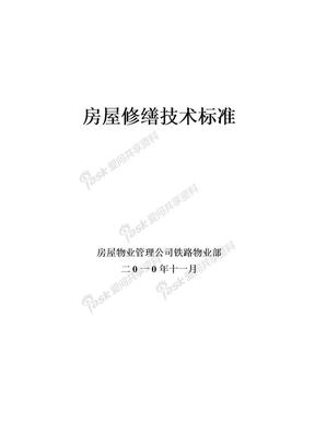 房屋修缮技术标准.doc