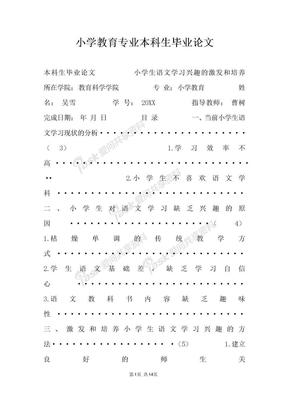小学教育专业本科生毕业论文.docx