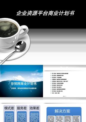 企业资源平台商业计划书.ppt