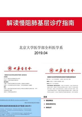 解读慢阻肺基层诊疗指南2019.04.ppt