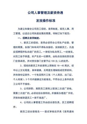 中小型公司人事管理及薪资待遇发放管理制度(范本).pdf