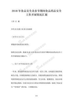 2018年食品安全及春节期间食品药品安全工作开展情况汇报.docx