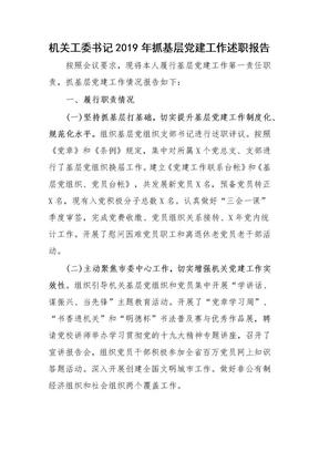 机关工委书记2019年抓基层党建工作述职报告.docx