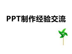 ppt培训课件如何成为ppt高手_图文.ppt