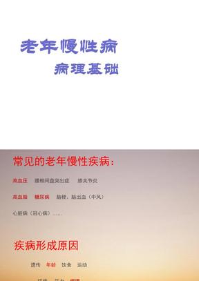 (新版)老年慢性病病理培训.ppt