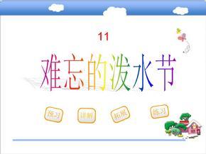 (新版)最新人教版二年级语文下册难忘的泼水节课件.ppt