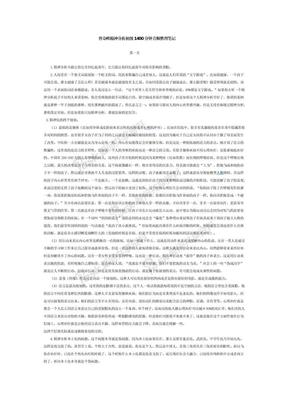 曾奇峰精神分析初级1400分钟音频整理笔记.docx