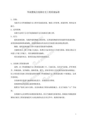 华润置地全装修住宅工程质量标准.doc