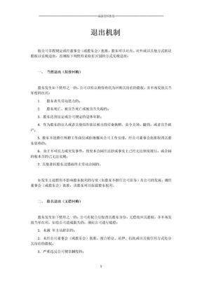 股东退出机制文件精编版.docx