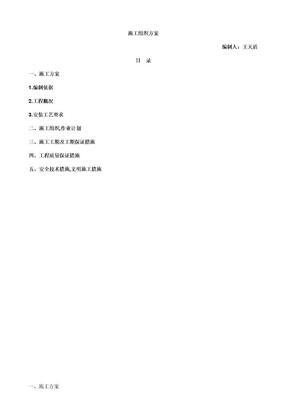 气体灭火施工组织设计.doc.doc