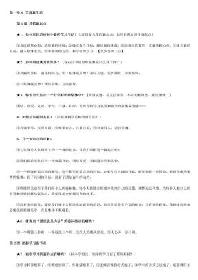 人教版七年级政治上册知识点汇总.doc