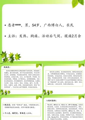 广西医科大学疑难病例讨论(呼吸).ppt