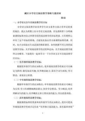 小学语文阅读教学策略专题讲座.docx