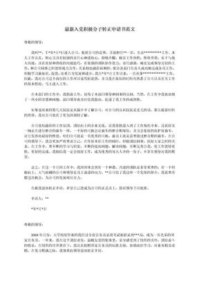 最新入党积极分子转正申请书范文.doc