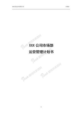 XXX公司市场部运营管理计划书.docx