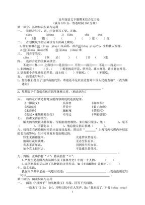 人教版五年级下册语文期末测试题(附答案).doc
